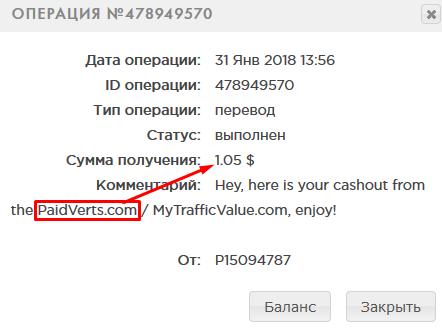 Клики по рекламе за деньги - выплата с Paidverts