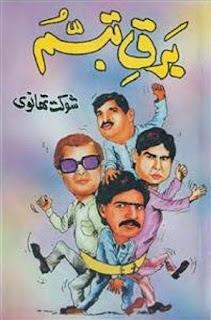 Barq E Tabassum By Shaukat Thanvi