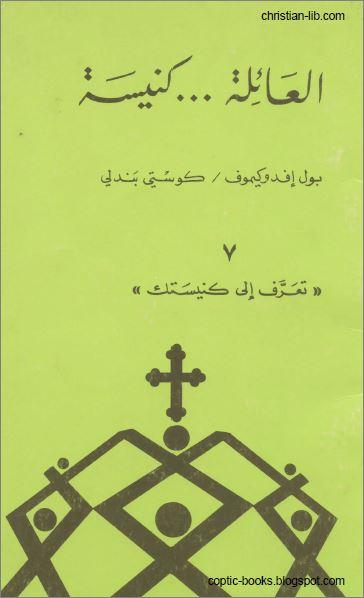 كتاب العائلة كنيسة  - بول افدوكيموف - كوستي بندلي - سلسلة تعرف الي كنيستك