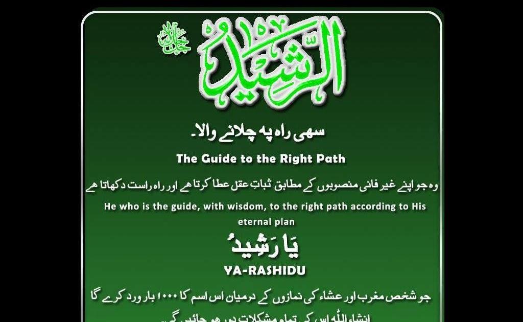 My-Sweet-Islam: Ya-Rashidu-Name-of-Allah-Subhanahu-wa-Taala
