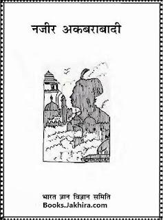 Nazeer Akbarabadi shayri book