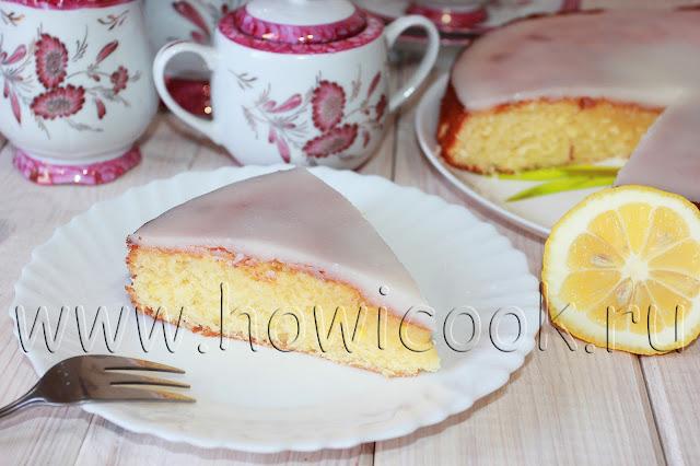 рецепт лимонного пирога с глазурью