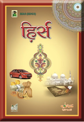 Download: Hirss pdf in Hindi