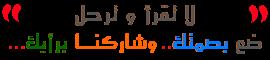 حكم La-ta9ra2-wa-tar7al-da3-basmatak-wa-charikna-bira2yik%2B-%2Bafkarpro.blogspot.com