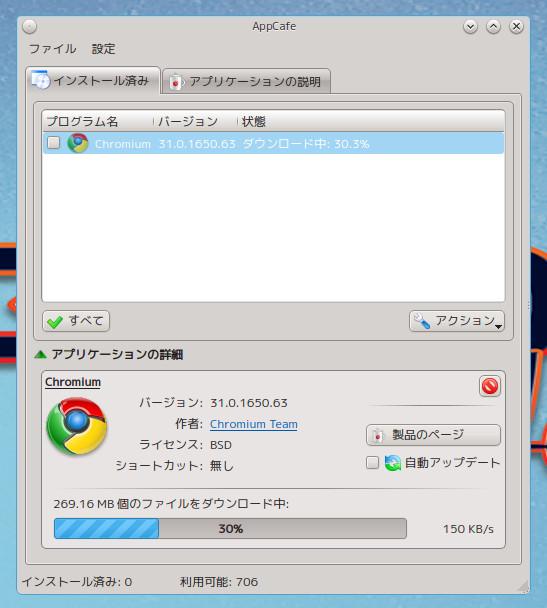 FreeBSD系OS、PC-BSDにアプリケーションをインストール。AppCafeを使用しました
