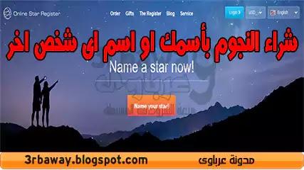 موقع لشراء النجوم بأسمك او اسم اى شخص اخر Online Star Register