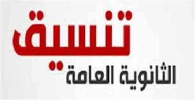 الحدود الدنيا لكليات الشعبة الأدبية بالمرحلة الأولى 2017_2018 تنسيق الثانويه العامه