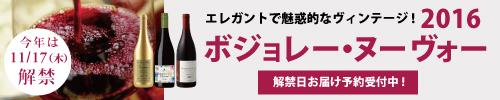 https://www.enoteca.co.jp/2016BJN/index.html