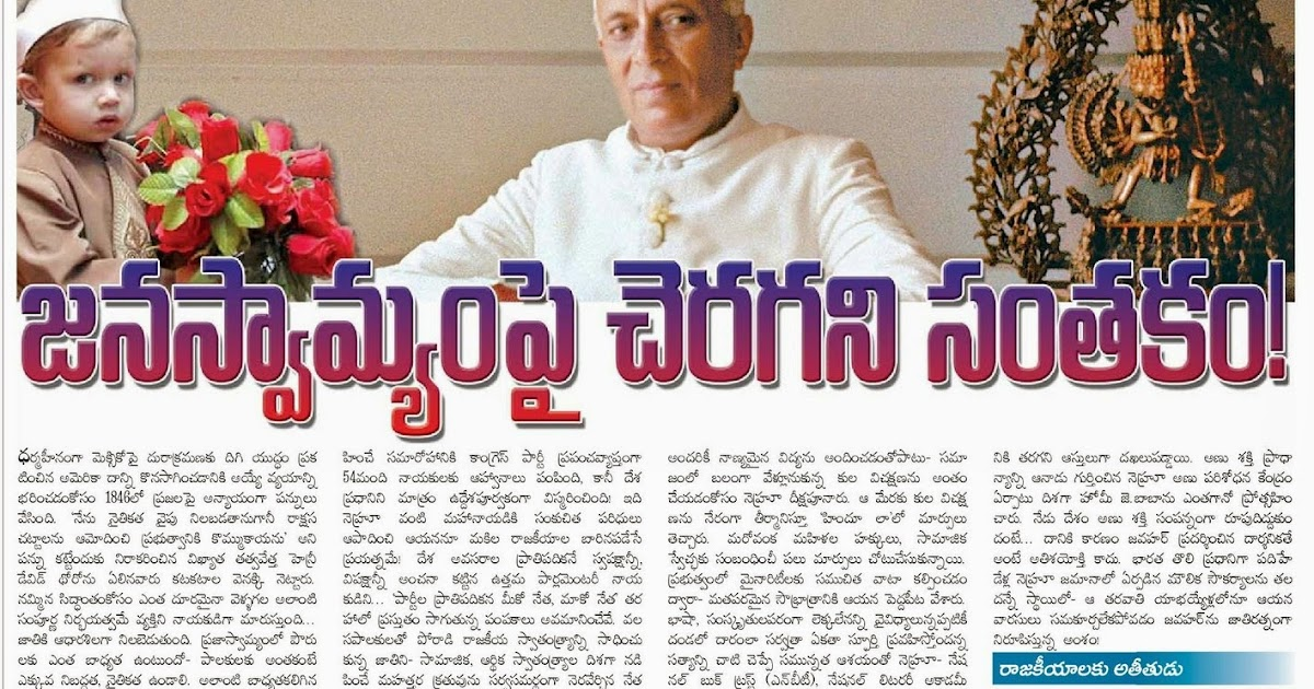 jawaharlal nehru biography essay in telugu Jawaharlal nehru (14 november 1889 – 27 may 1964) was the first prime minister of india and a central figure in indian politics before and after.