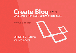 Create Single Page and 404 Page in laravel 5.3