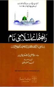 Muslim Baby Boy and Girl Names Pdf Book