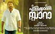 Pullikkaran Staraa 2017 Malayalam Movie Watch Online