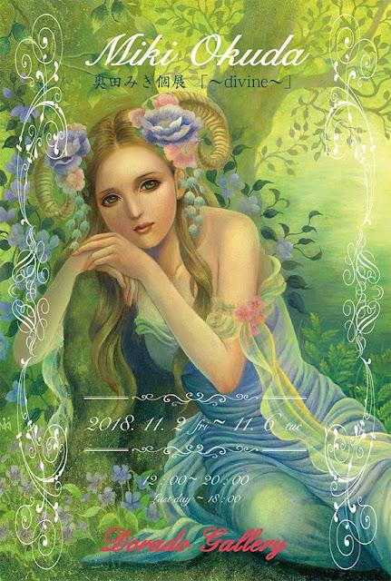 奥田みき、個展、ドラードギャラリー、ファンタジーアート、天使、仏画、龍神、イラストレーター 、イラストレーター 検索、イラスト制作