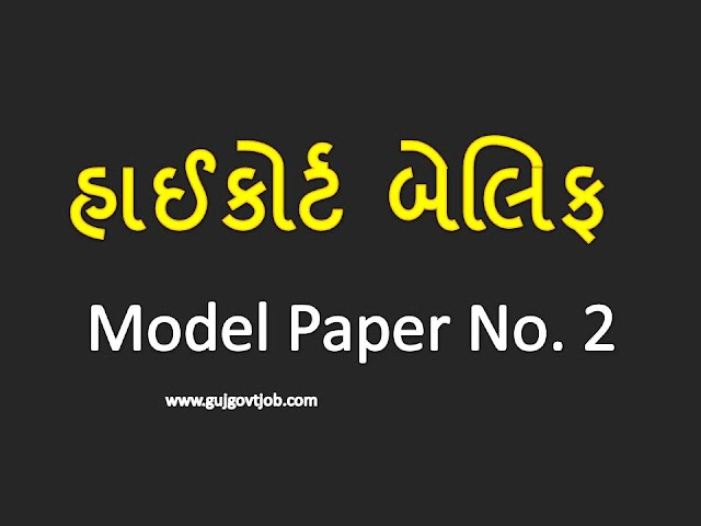Gujarat High Court Bailiff Model Paper No - 02