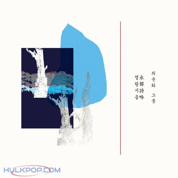 Choi Yoonhwa – Young-Rang Poem Music