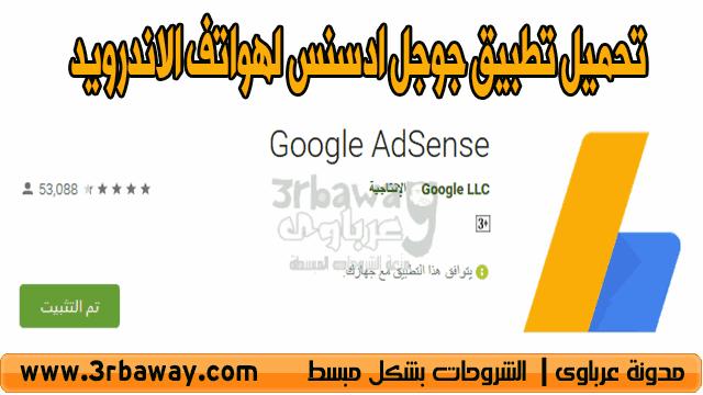 أزاى تعرف جوجل أدسنس خصمت كام من ارباحك الشهرية Google Adsense ...