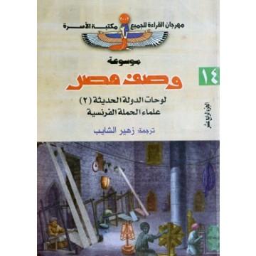 تحميل كتاب وصف مصر 14  المصريون المحدثون مكتبة مصر