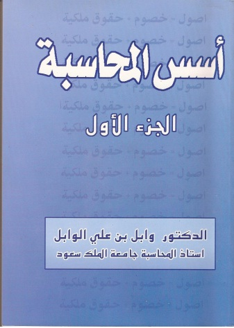 كتاب وابل الوابل اسس المحاسبة المالية pdf
