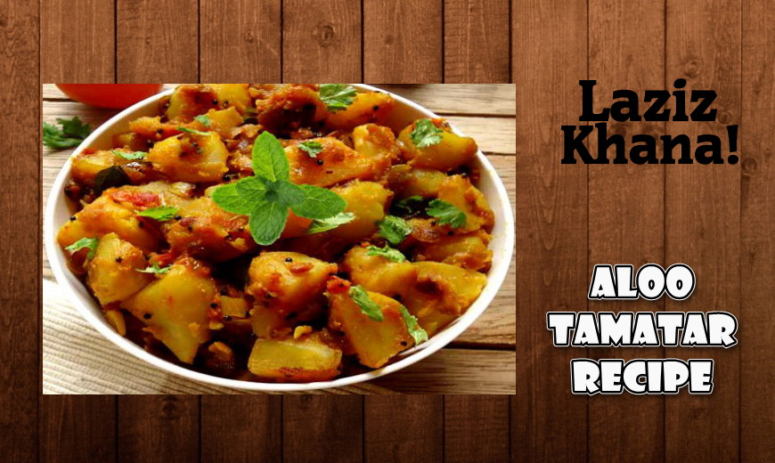आलू टमाटर की सब्जी बनाने की विधि - Aloo Tamatar Recipe in Hindi