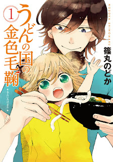 [Manga] うどんの国の金色毛鞠 第01巻 [Udon no Kuni no Kiniro Kemari Vol 01], manga, download, free