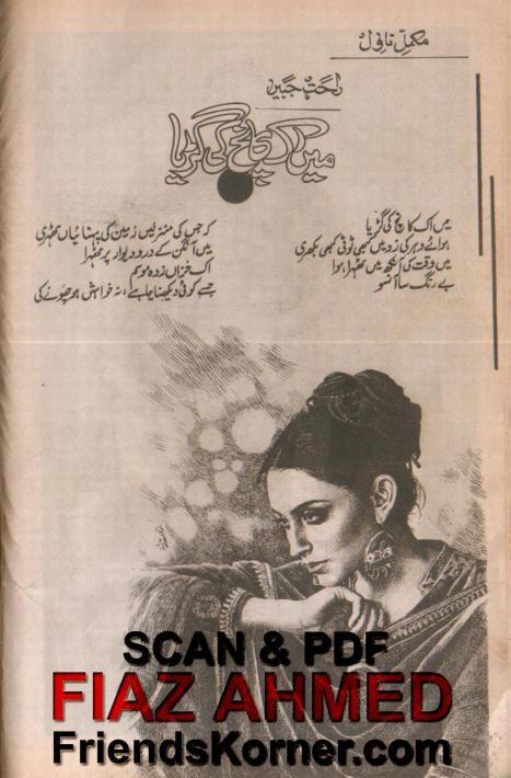 Main ek kaanch ki guriya novel by Rahat Jabeen Online Reading