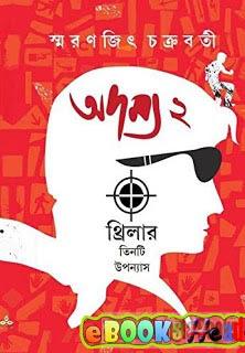 Adamya 2 by Smaranjit Chakraborty