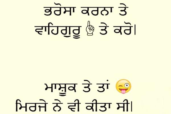Punjabi Status For Whatsapp | Whatsapp Funny Love Images Dp