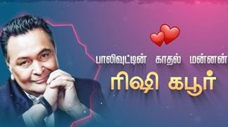 Story of Rishi Kapoor 03-05-2020 News 7 Tamil