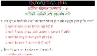 Physics Quiz 6