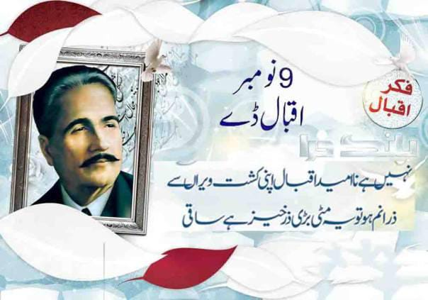 Nahi HAi Na Umeed Iqbal Apni Kusht e Weeran Se