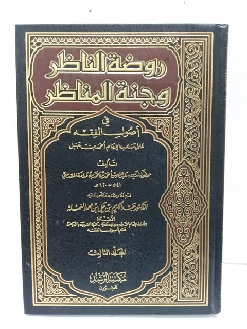 Kitab Roudhotun Naazhir Wa Jannatul Munaazhir Fi Ushulil Fiqhi