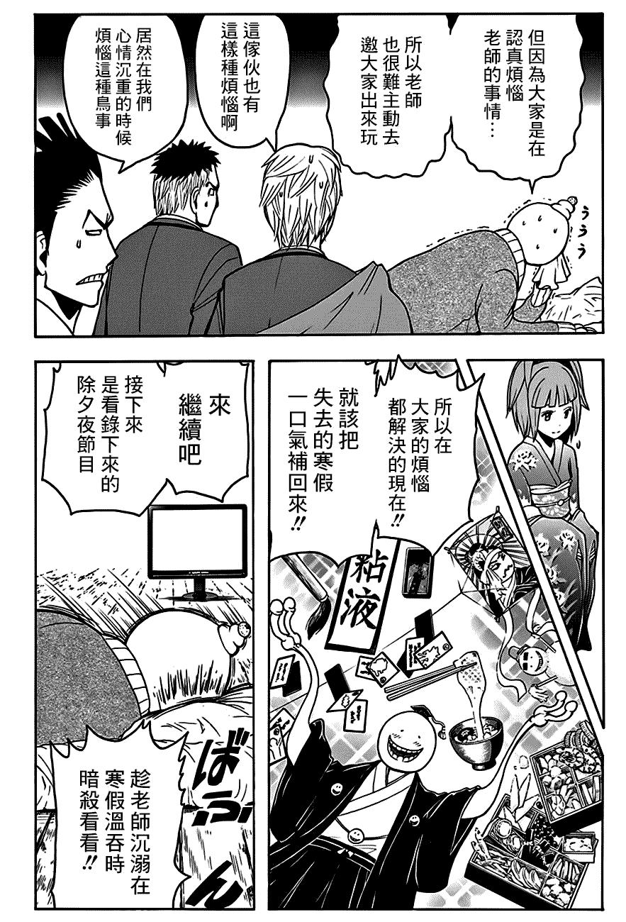 暗殺教室: 154話 - 第6页