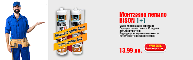 https://www.home-max.bg/montajno-lepilo-bison-1-1/