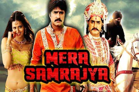 Mera Samrajya 2015 Hindi Dubbed Movie Download