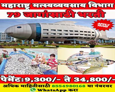 Maharashtra Fisheries Department Recruitment 2019