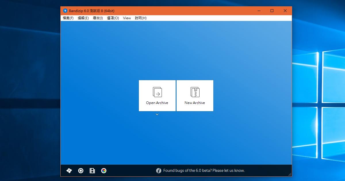 最好評免費壓縮軟體 Bandizip 6.0 全新漂亮介面下載
