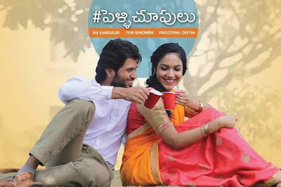 Pelli-Choopulu-Mp3-songs-Download-vijay-devarakonda-high-quality
