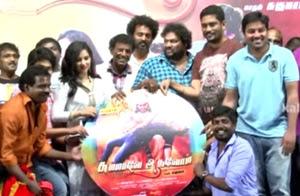 Summave Aaduvom Movie Audio Launch