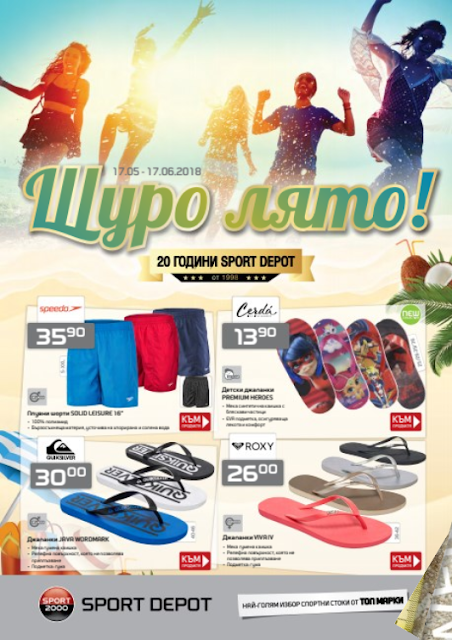 Спорт депо брошура Щуро Лято 2018