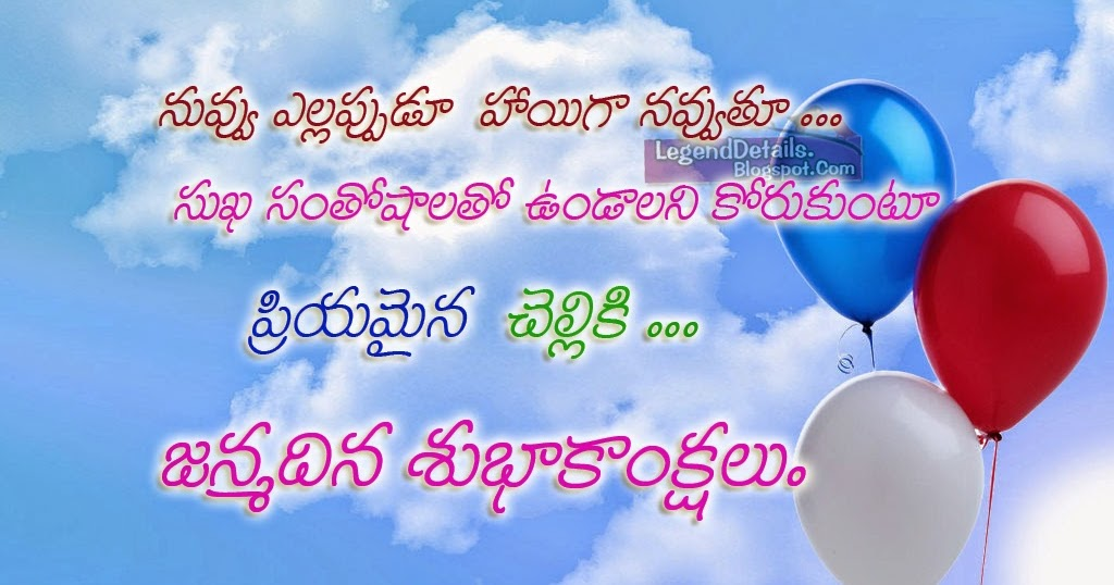 Best Sister Birthday Quotes In Hindi: Telugu Birthday Wishes For Sister