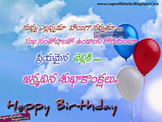 Legendary quotes google telugu birthday wishes for sister m4hsunfo