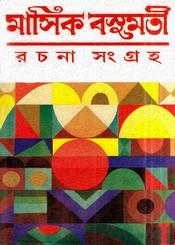 Masik Basumati Rachana Sangraha pdf