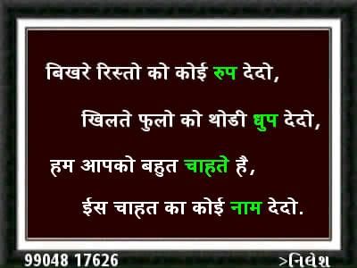 Bikhare risto ko koe rup dedo_hindi friendeship shayari and love shayari