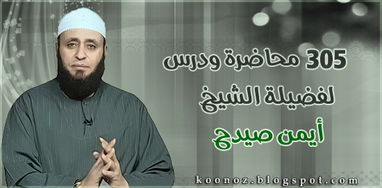 http://koonoz.blogspot.com/2015/02/Ayman-Saydah-Doroos-mp3.html
