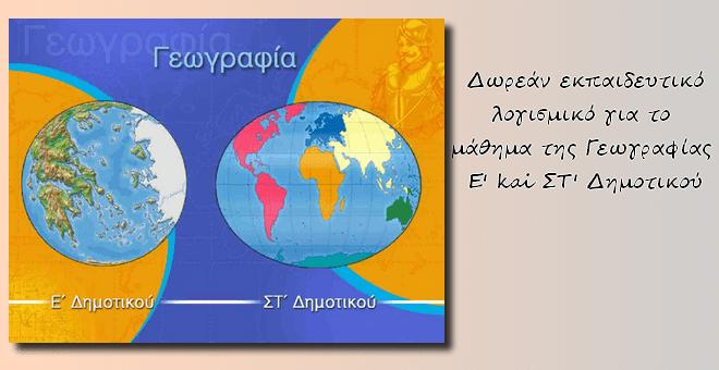 Δωρεάν λογισμικό για την Γεωγραφία Ε΄& ΣΤ΄ Δημοτικού