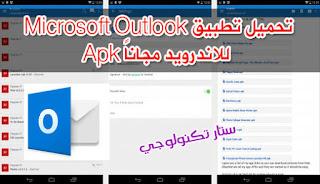 تحميل تطبيق Microsoft Outlook للاندرويد مجاناً Apk