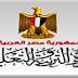 موقع : وزارة التربية والتعليم المصرية - الصفحة الرئيسية
