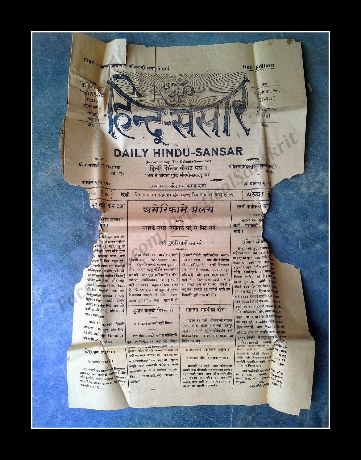 Practical Sanskrit: 2014
