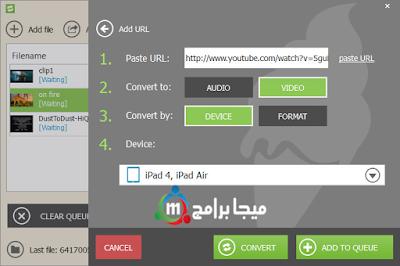 برنامج Icecream Media Converter لتحويل الفيديو والصوت تنزيل برابط مباشر