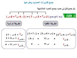 ورق عمل جمع وطرح كثيرا الحدود رياضيات